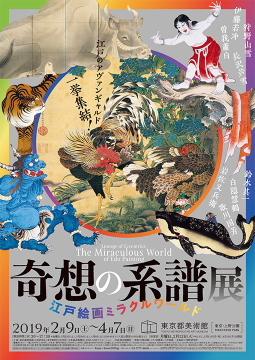 やっぱりパワフル!「奇想の系譜展」@東京都美術館_c0339296_09520113.jpg