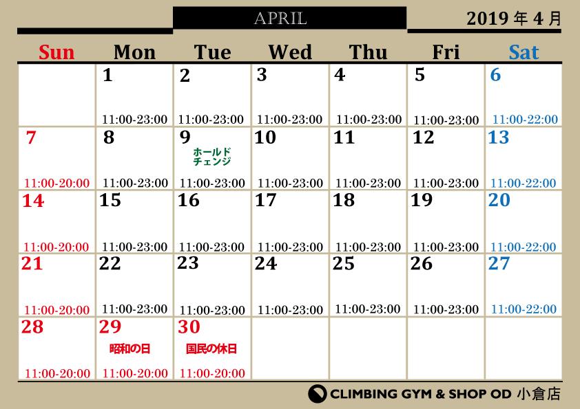 4月営業カレンダー_b0242198_15070728.jpg