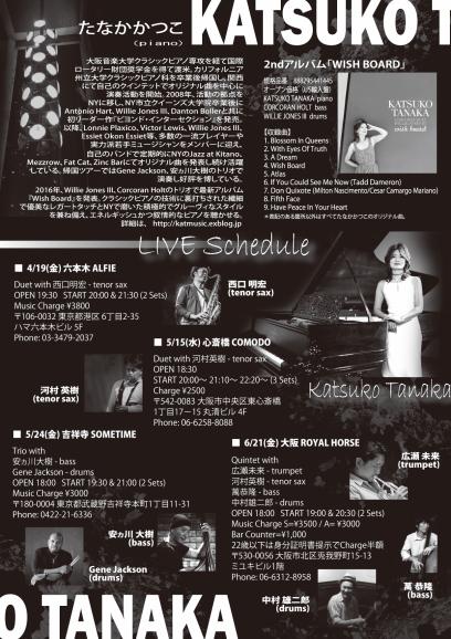 春のライブのお知らせ【2019.4.3. Updated】_a0094202_19110037.jpg