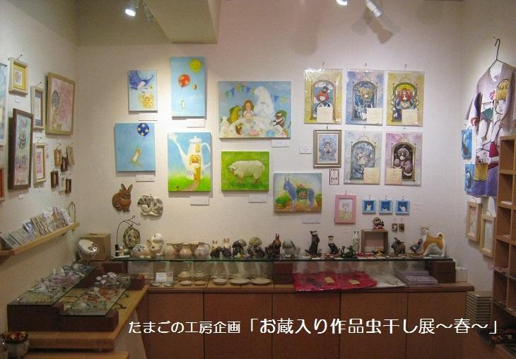 たまごの工房企画「お蔵入り作品虫干し展~春~」その2_e0134502_17423123.jpg
