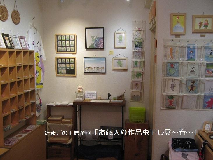 たまごの工房企画「お蔵入り作品虫干し展~春~」その2_e0134502_17424429.jpg