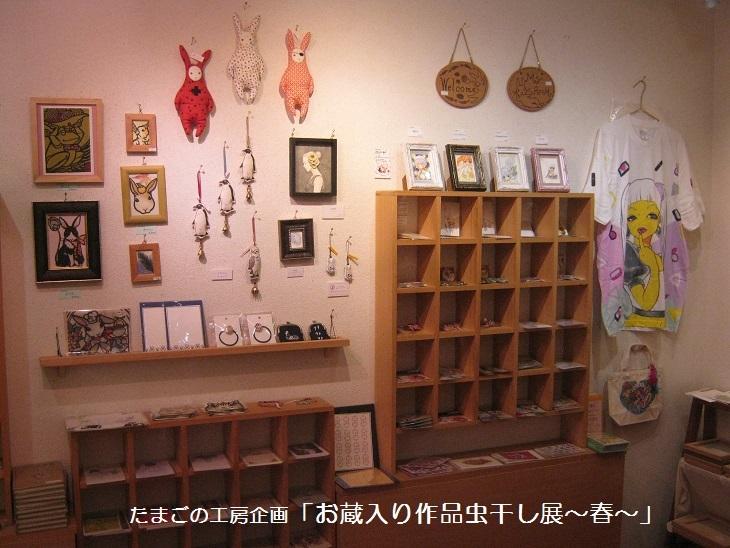 たまごの工房企画「お蔵入り作品虫干し展~春~」その2_e0134502_17430211.jpg