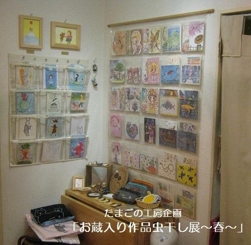 たまごの工房企画「お蔵入り作品虫干し展~春~」その2_e0134502_17442205.jpg