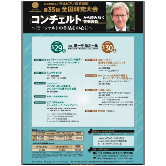 第35回全国研究大会 主催公益財団法人ピアノ教育連盟_b0191609_11265959.jpg