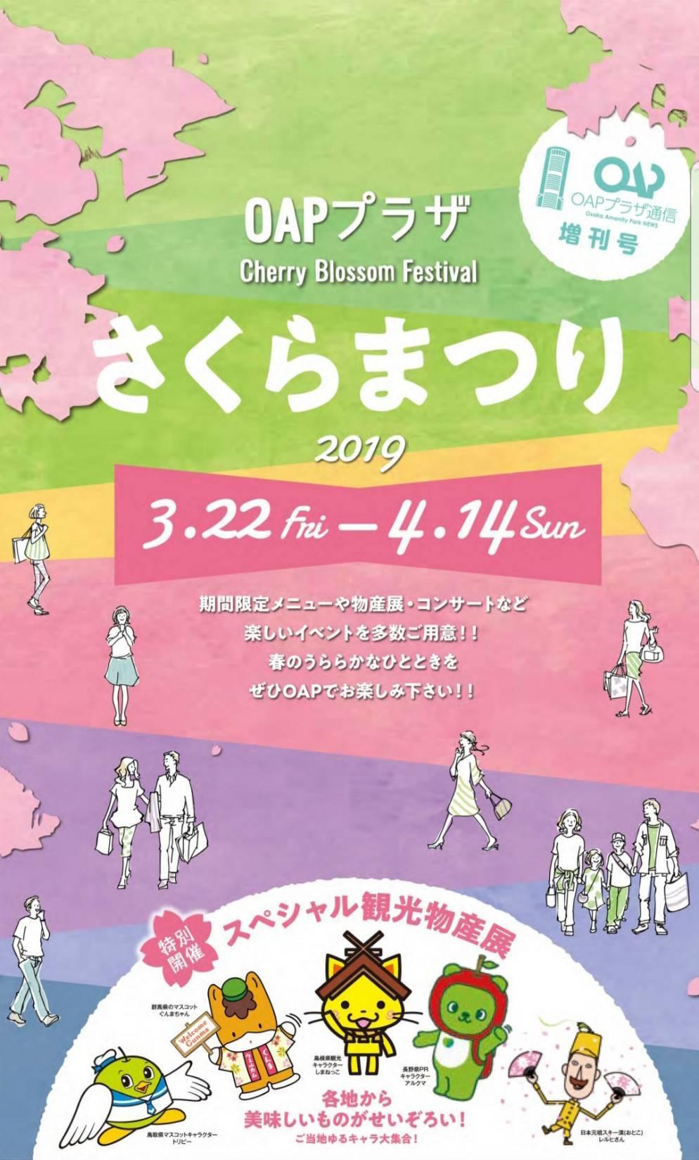 4月8日土曜日OPA桜祭りにて、石見神楽大阪社中の公演あります!_c0180209_22515456.jpeg