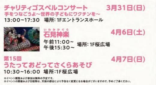 4月8日土曜日OPA桜祭りにて、石見神楽大阪社中の公演あります!_c0180209_22520534.jpeg