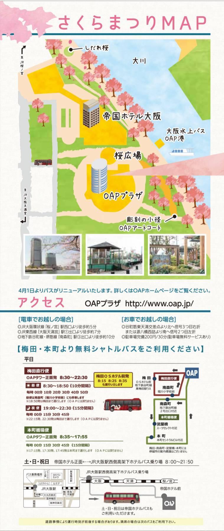 4月8日土曜日OPA桜祭りにて、石見神楽大阪社中の公演あります!_c0180209_22521698.jpeg