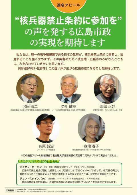 """益川敏英さんら「\""""核兵器禁止条約に参加を""""の声を発する広島市政の実現を期待します」_e0094315_19473319.jpg"""
