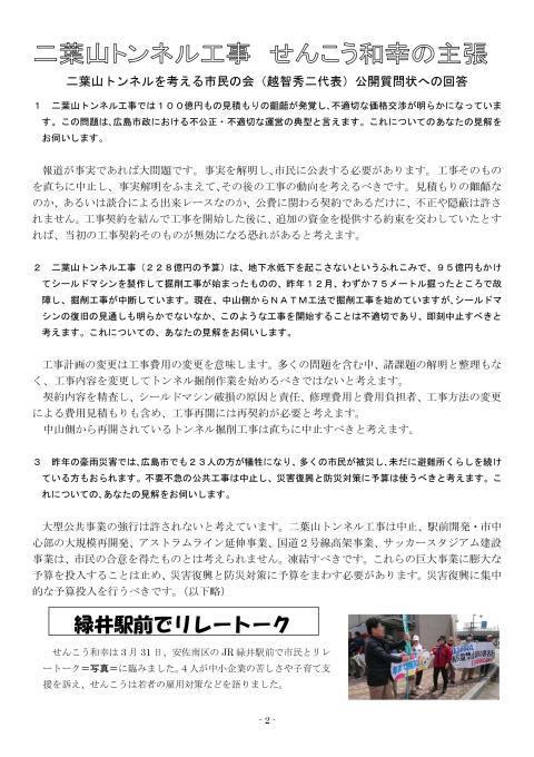 「広島の風」第12号_e0094315_19520414.jpg
