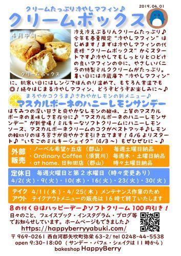 お知らせ 4/1号♪_d0140817_10433525.jpg