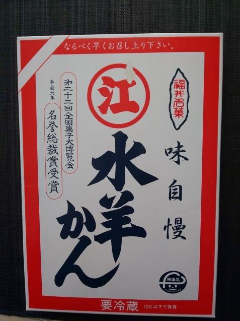福井 えがわの水ようかん_c0124528_01065539.jpg