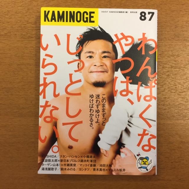 KAMINOGE vol.87_b0000829_8584495.jpg