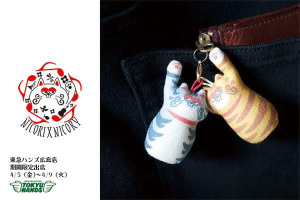 4/5(金)〜4/9(火)は。東急ハンズ広島店に出店します!_a0129631_08425927.jpg