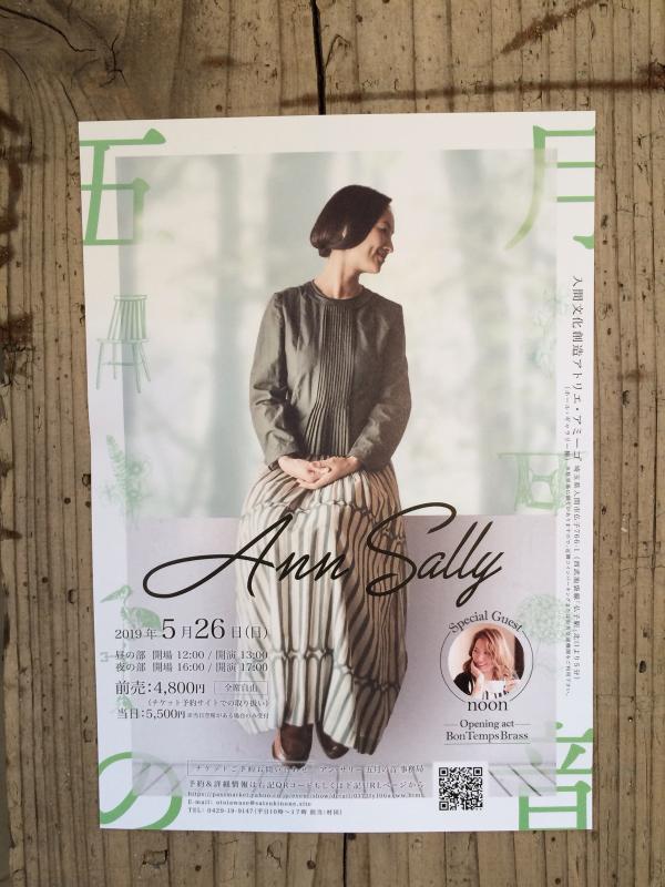 アン・サリー 「五月の音」 店頭チケット受付のこと_b0241033_13044238.jpg