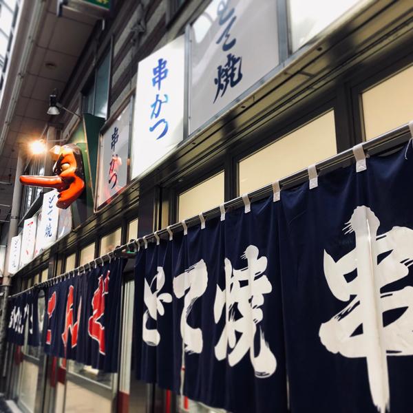 大阪市浪速区恵美須東 / iPhone 8_c0334533_23565000.jpg