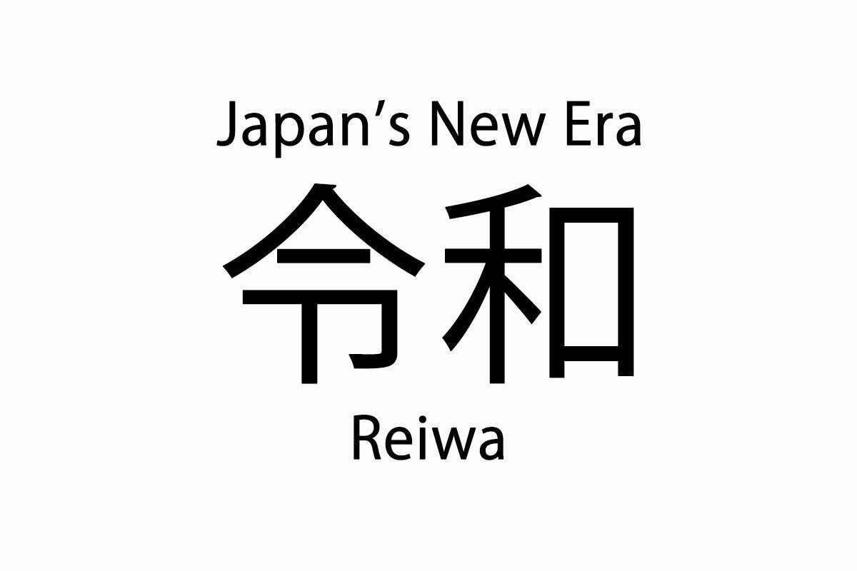 "Japan\'s New Era\""Reiwa\""☆彡_c0345439_09364918.jpg"