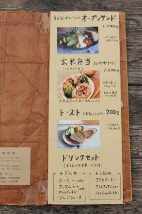 食事メニュー_d0249047_11430089.jpg