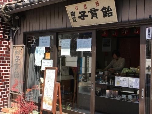 京都の旅\'19Ⅱ その3_e0326953_21570742.jpeg