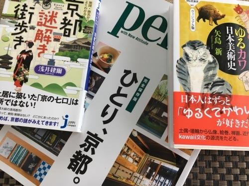 京都の旅\'19Ⅱ その3_e0326953_23183202.jpeg