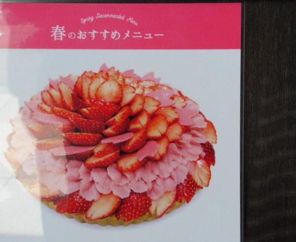 いちごと桜のケーキ * 春爛漫の大阪から一転、冬景色の軽井沢へ♪_f0236260_17240937.jpg