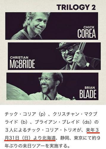 チック・コリア in 札幌ヒタル_c0189970_11530482.jpg