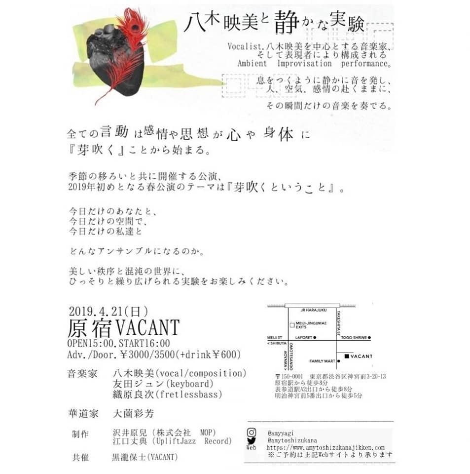 八木映美と静かな実験 春公演『 芽吹くということ 』 @原宿VACANT_c0080172_21133855.jpg