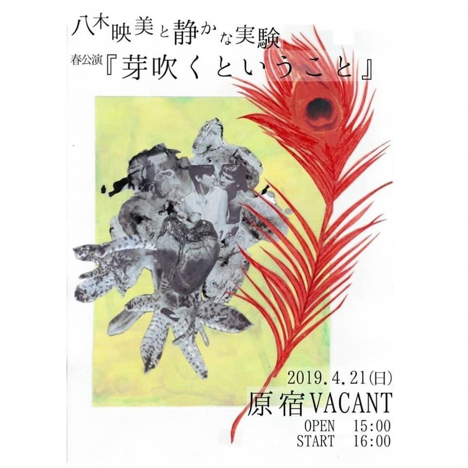 八木映美と静かな実験 春公演『 芽吹くということ 』 @原宿VACANT_c0080172_21134189.jpg