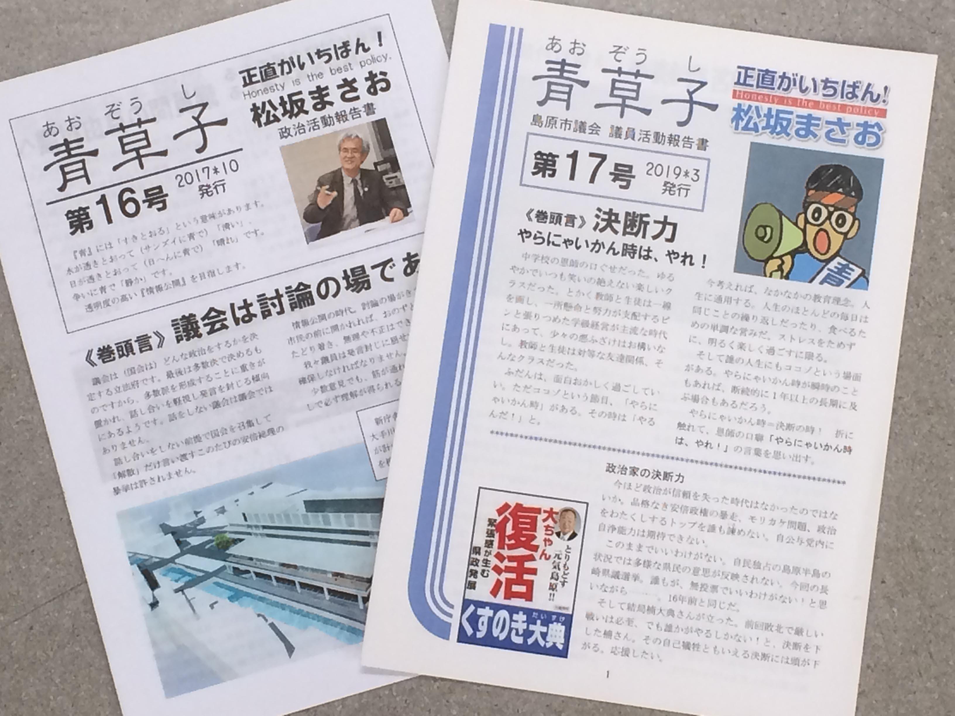 『青草子17号』はホームページでも読める!_c0052876_18481926.jpg