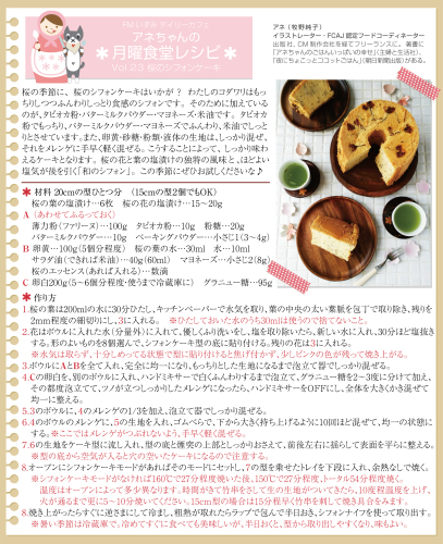 Daily Cafe(月)トピックライブラリー「アネちゃんの月曜食堂」_d0029276_10331835.jpg