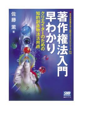 佐藤薫著「著作権法入門早わかり」のページ数について訂正があります!!_e0091580_21365709.jpg