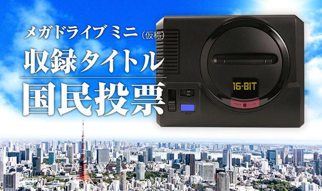 メガドライブミニの発売日決定:令和元年9月19日_f0052082_11172767.jpg