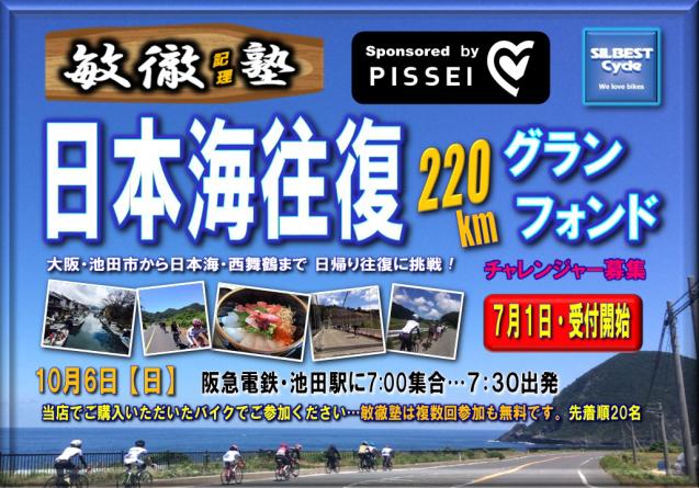 10/6(日)日本海往復220kmグランフォンド_e0363689_15380539.jpg