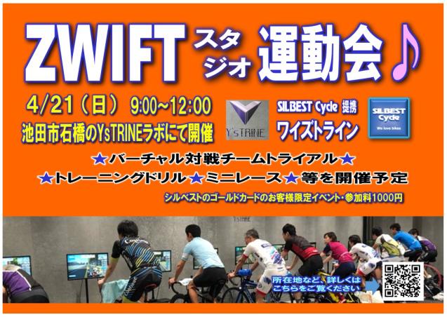 4/21(日)ズイフトスタジオ運動会 by.シルベストサイクル_e0363689_21305702.jpg