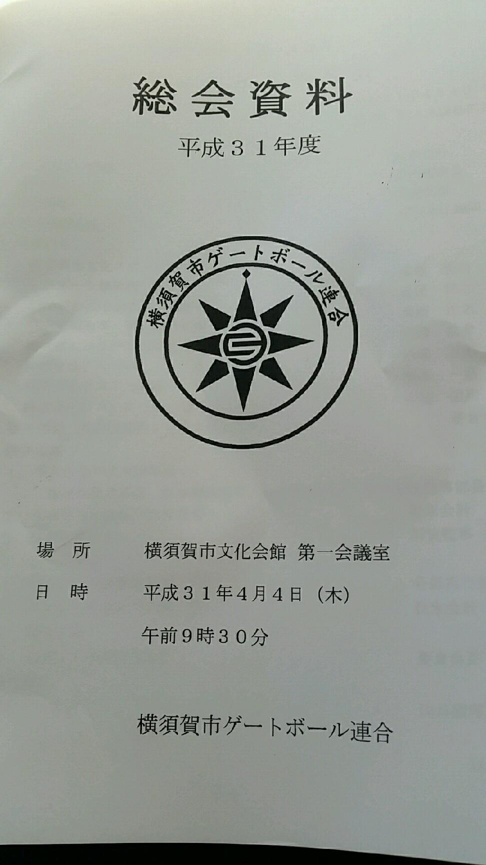 横須賀ゲートボール連..._d0092901_09524579.jpg