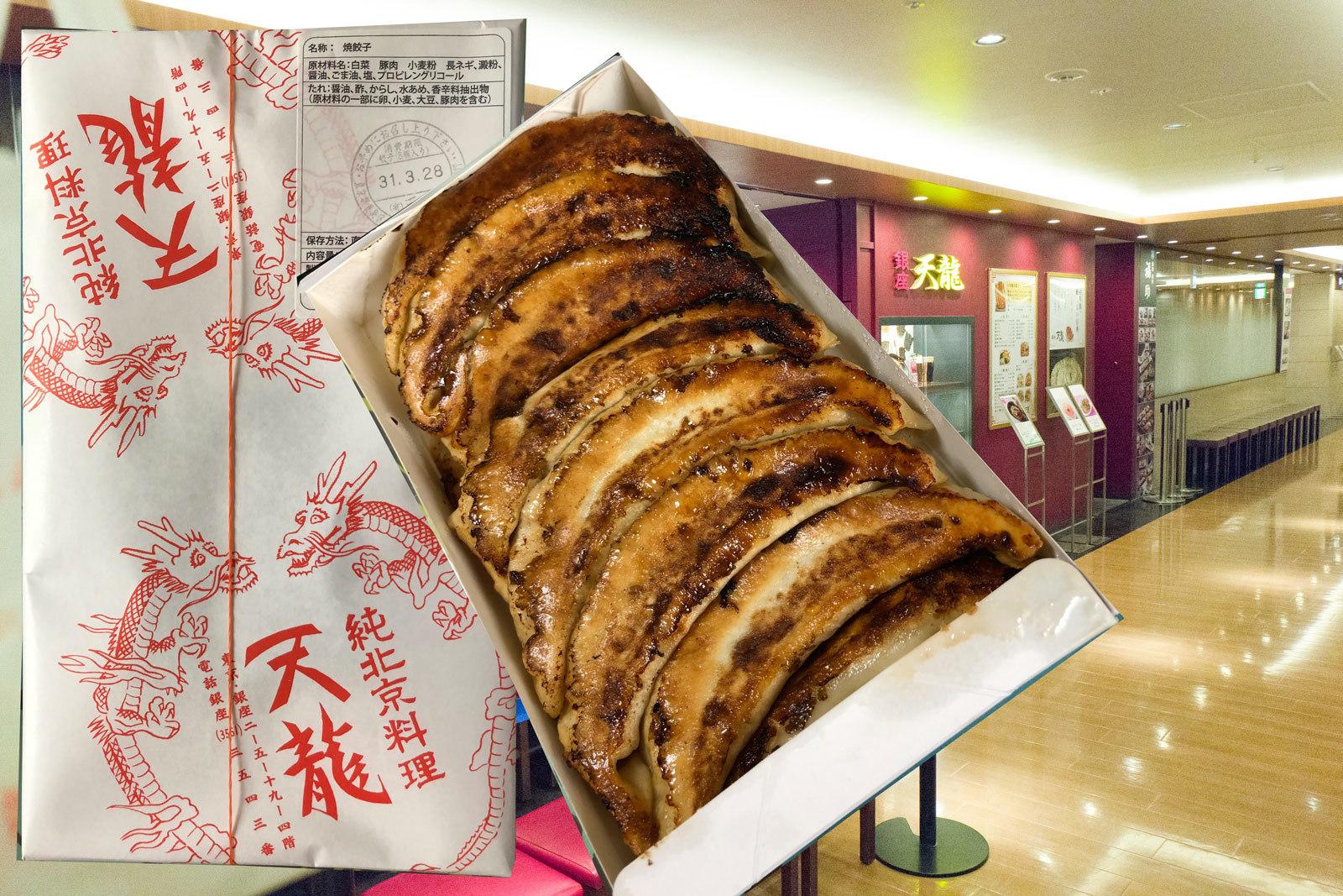 天龍餃子_a0271402_18051889.jpg