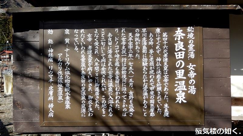 コミック「ゆるキャン△」舞台探訪003 志摩リン早川町の奈良田の里へ 第7巻第36話と第37話_e0304702_07381450.jpg
