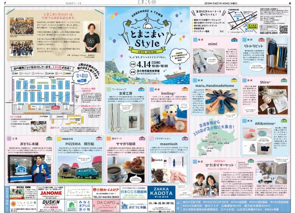 [イベント][掲載] 北海道新聞折り込み紙【とまこむ】に掲載していただきました♪_f0340004_11255914.jpg