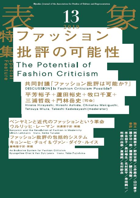 月曜社4月発売予定新刊『表象13:ファッション批評の可能性』_a0018105_16414791.png