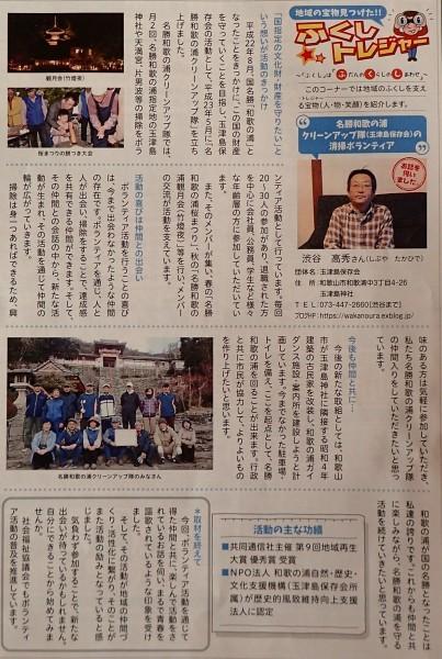 和歌山県社会福祉協議会 福祉わかやま_c0367107_08112847.jpg
