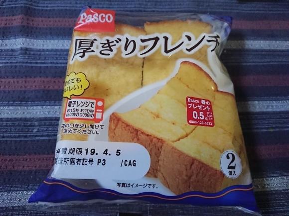4/4 ヤマザキ こだわりソースの焼きそばパン & 敷島製パン 厚ぎりフレンチ_b0042308_22100131.jpg