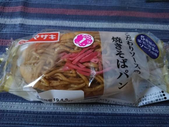 4/4 ヤマザキ こだわりソースの焼きそばパン & 敷島製パン 厚ぎりフレンチ_b0042308_22100157.jpg