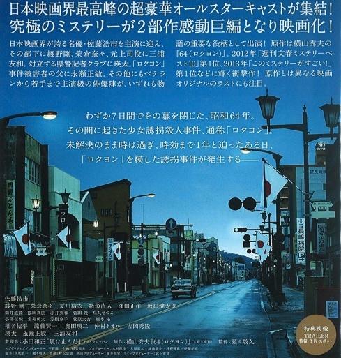 オレの思い入れ映画『ロクヨン』_a0118823_00570360.jpg