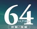 オレの思い入れ映画『ロクヨン』_a0118823_16423005.jpg