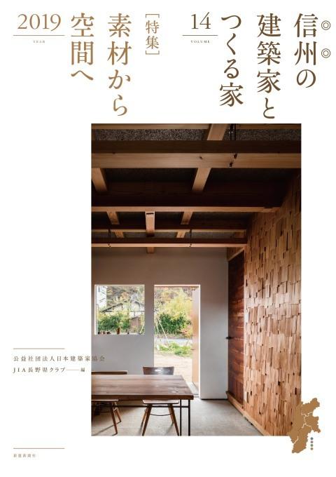 信州の建築家とつくる家_c0116631_09212483.jpg