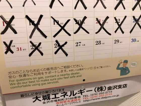 SAYONARA-KANAZAWA_c0113733_00205224.jpg