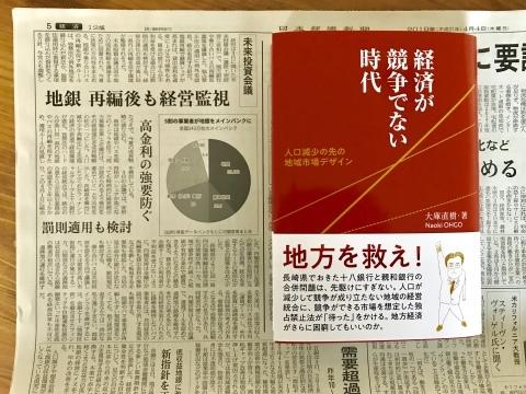 4月4日 経済が競争でない時代_a0317236_07571658.jpeg