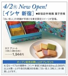 石屋製菓@新宿に行ってきた_c0338136_13414343.jpg