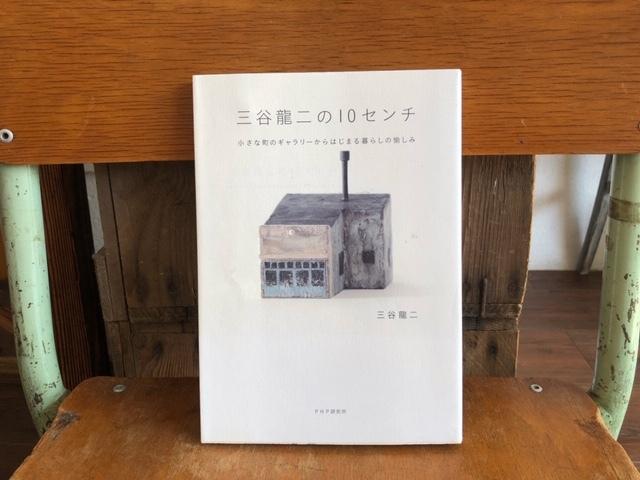 2019年3月「青と夜ノ空クルクル便」で送った本の紹介9_c0328441_14520307.jpg