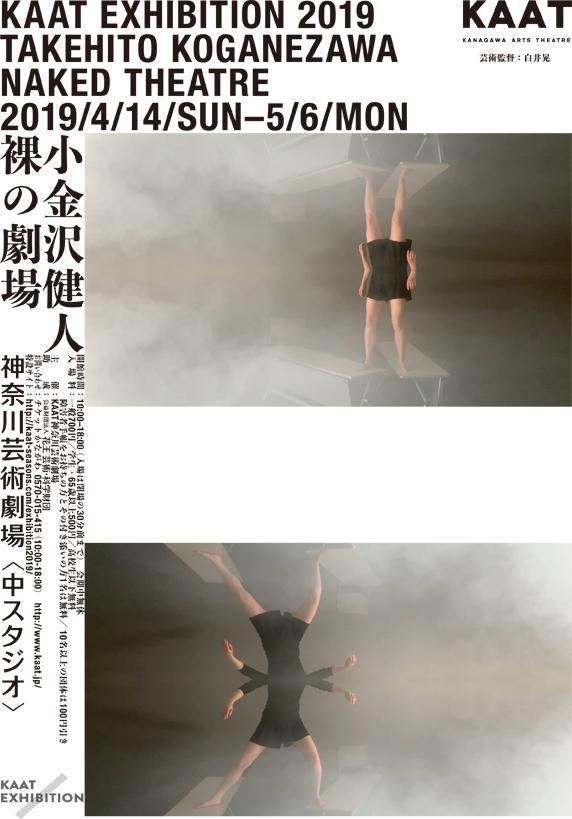 5/3.4  小金沢健人展 『Naked Theatre –裸の劇場– 』@KAAT 神奈川芸術劇場 にて志人 スガダイロー出演決定です。_d0158942_12052698.jpg