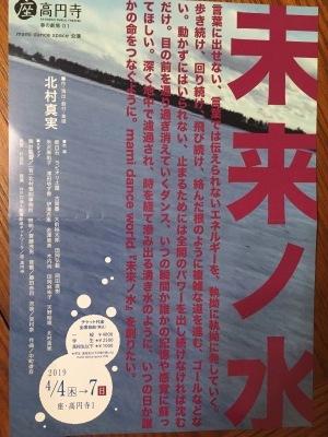 「未来ノ水」_a0132151_23273172.jpeg